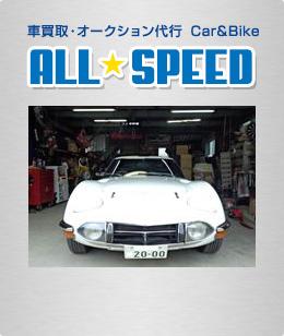 車買取・オークション代行  Car&Bike ALL SPEED