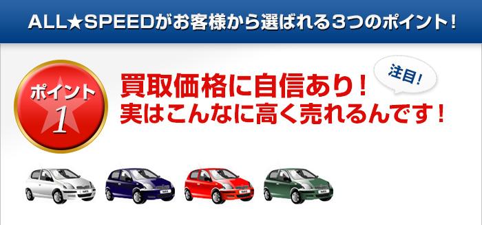 中古車買取価格に自信あり! 車買取って実はこんなに高く売れるの?売却希望の際はお気軽に一度ご来店下さい。